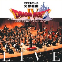 Dragon Quest IV ~ Concert Live in 2002