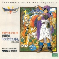 Dragon Quest V ~~Bride of the Heavens~ Symphonic Suite