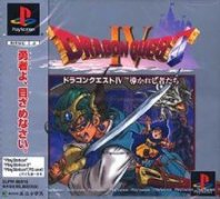 Dragon Quest 4 PSX
